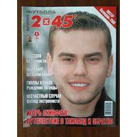 Футбол 2*45 1-2005