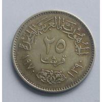 Египет 25 пиастров 1970, Президент Насер, серебро, патина