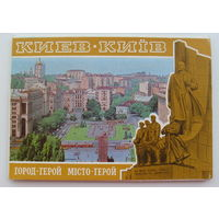 Киев. 10 открыток 1979 года. 101.