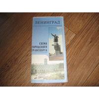 Карта Ленинград (схема городского транспорта)