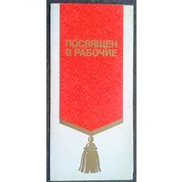 """Памятка-открытка """"Посвящен в рабочие"""" 1988 г. Чистая"""