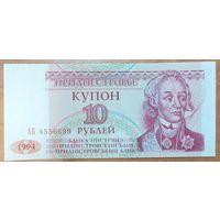 10 рублей 1994 года - Приднестровье - UNC