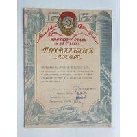 Редкость. Похвальный лист 1953 год. Институт Сталина