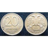 """W: Россия 20 рублей 1992 """"ЛМД"""" НЕМАГНИТНЫЕ (681)"""