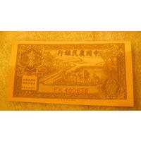 Китай 20 центов FK400836. (копия)  распродажа