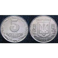 W: Украина 5 копеек 1992 (961)