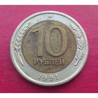 10 рублей 1991 ЛМД СССР ГКЧП #04