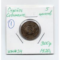 Стрейтс Сетлментс - 5 центов 1920 года - 1