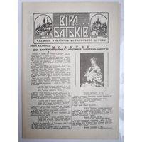 """""""Віра Батьків"""" - видання украінськоі греко-католицькоі церкви. (12). 12 серпня 1990."""