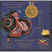 Молдова 1992 ОИ Олимпиада  в Барселоне Спорт Тяжелая атлетика Блок ** (Молдавия)