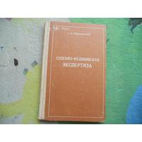 Рубежанский А. Ф. Судебно-медицинская экспертиза. 1976