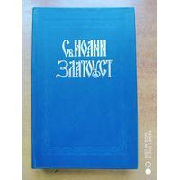 Творения Иоанна Златоуста, в русском переводе, в двенадцати томах. Том первый, книга вторая. Репринт. (Н)
