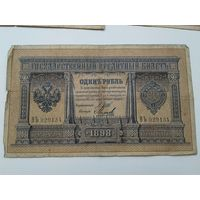 1 рубль 1898г.РИ. Шипов-Михеев.