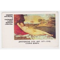 """Календарик  ХХ столетия Джорджоне """"Спящая Венера"""""""