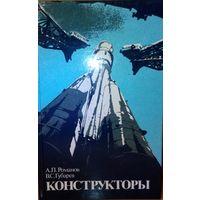 """А.П. Романов, В.С. Губарев """"Конструкторы"""""""