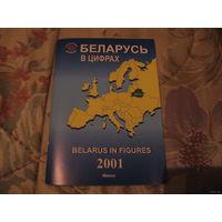 Беларусь в цифрах 2001   статистический справочник