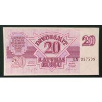 20 рублей 1992 года - Латвия - UNC