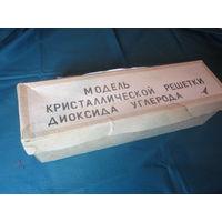 Учебное пособие по химии,модель кристаллической решетки СССР.