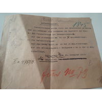 Приглашение принять участие в Рождественской ярмарке в городе КЕНИГСБЕРГ 1919 году.На немецком языке.