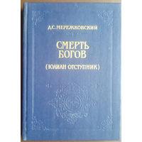 Мережковский Д.С. Смерть Богов (Юлиан Отступник).