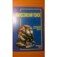 Философский поиск. Белорусский философский журнал. Выпуск 3, 1997