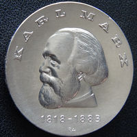 YS: ГДР, 20 марок 1968, 150-летие Карла Маркса, философа, экономиста, социолога, серебро, КМ# 21