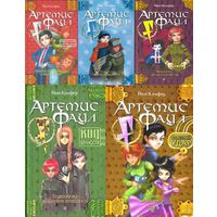 Артемис Фаул (первые пять книг)