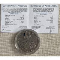 """""""Снежная королева"""", 20 рублей, серебро, 2005 год."""