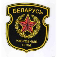 Шеврон ВС РБ