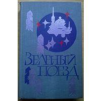 Зеленый поезд // Серия: Библиотека советской фантастики