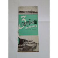 Буклет 3-палубный теплоход, СССР