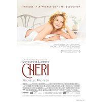 Дорогуша / Шери / Ch'eri (Мишель Пфайффер)DVD9
