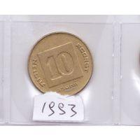 10 агорот 1993 Израиль. Возможен обмен
