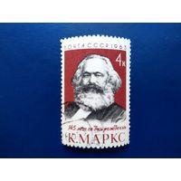 Марка СССР 1963 год. 145 лет со дня рождения К.Маркса