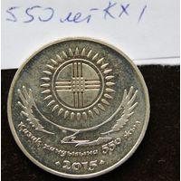 Монеты Казахстана. 550 лет Казахскому ханству.
