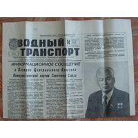 Газета Водный транспорт, 1984