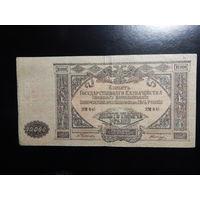 Россия 10 000 рублей 1919 гДеникин в.з. мозаика