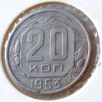 СССР, 20 копеек 1953 года, Y#118