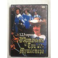 РАСПРОДАЖА DVD! Д'Артаньян и три мушкетера