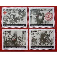Польша. 40 лет восстания Варшавского ( 4 марки ) 1984 года.