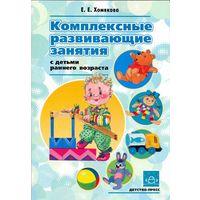 Комплексные развивающие занятия с детьми раннего возраста . ФГОС. Екатерина Хомякова