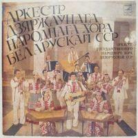 """Оркестр Государственного народного хора Белорусской ССР (7"""")"""