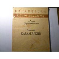 Дмитрий Кабалевский. Альбом фортепьянных пьес 1959 г.