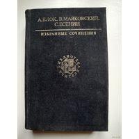 А.БЛОК, В.МАЯКОВСКИЙ, С.ЕСЕНИН    (ИЗБРАННЫЕ СОЧИНЕНИЯ)