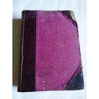Первый том старинной энциклопедии:NEW AMERICANIZED ENCYCLOPAEDIA BRITANNICA.VOL.I.-A-AST. CHICAGO:A.F.SHELDON & CO.1896.Copyright,1896,by THE WERNER COMPANY.