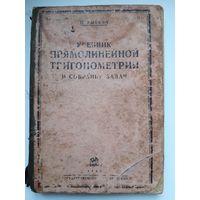 Учебник прямолинейной тригонометрии,издание 1930 год, 160 страниц