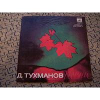 Various - 1980. Песни Давида Тухманова (Миньон)