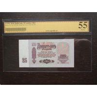 25 рублей 1961 год aUNC слаб ZG