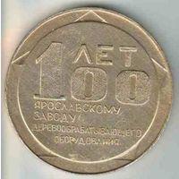 Медаль, Деревообработка, Предприятия, Завод, Оборудование, Ярославль, Юбилей, 100 лет,1981 г.ф-60мм.