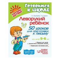 Леворукий ребенок. 50 уроков для подготовки к письму для детей 5-6 лет